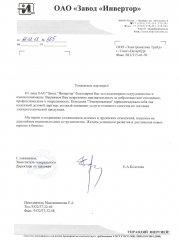 oao-zavod-invertor.jpg